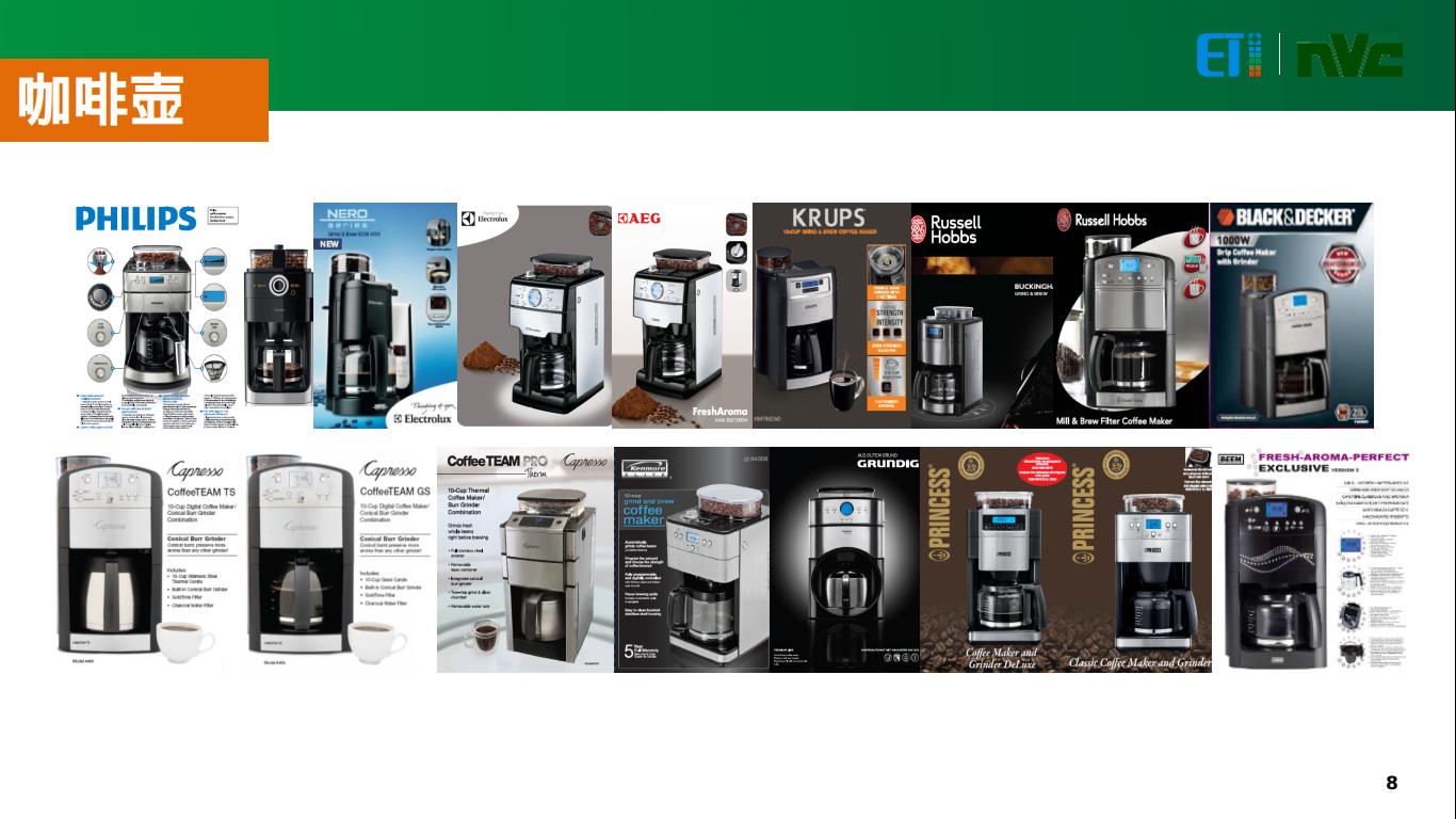 咖啡壶系列1.png