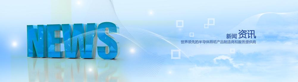 新闻资讯_banner新闻资讯网站banner网站广告条网站